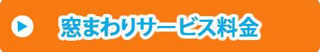 btn_mizu-service